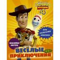 История игрушек - 4. Весёлые приключения (с наклейками)