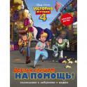 История игрушек - 4. Друзья спешат на помощь (с наклейками)