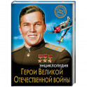 Энциклопедия. Герои Великой Отечественной войны