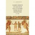 Зависимое сельское население римской империи IV-VI вв.