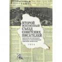 Второй Всесоюзный съезд советских писателей. Идеология исторического перехода и трансформация советской литературы. 1954