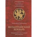 Византийский букварь.Введение в историю Византии