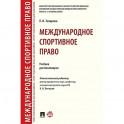 Международное спортивное право.Учебник для бакалавров