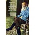 Уроки Толстого и школа культуры.Книга для родителей и учителя