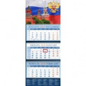 """Календарь 2020 квартальный """"Кремль на фоне Государственного флага"""""""