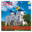 "Календарь 2020 ""Русь православная"""