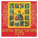 """Календарь 2020 """"Святитель Николай Чудотворец"""""""