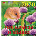 "Календарь 2020 ""Год крысы и мыши"""