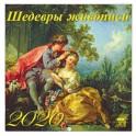 """Календарь 2020 """"Шедевры живописи"""""""