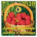 "Календарь 2020 ""Лунный календарь садовода и огородника"""