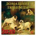 """Календарь 2020 """"Домашние любимцы"""""""
