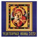 """Календарь настенный на 2020 год """"Чудотворная икона"""""""