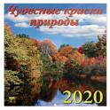 """Календарь 2020 """"Чудесные краски природы"""""""