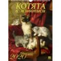 """Календарь 2020 """"Котята в живописи"""""""