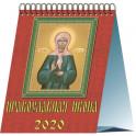 10006 2020 Календарь Православная икона
