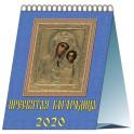 """Календарь 2020 настольный """"Пресвятая Богородица"""""""