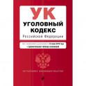 Уголовный кодекс Российской Федерации. Текст с изменениями и дополнениями на 16 июня 2019 г.