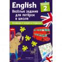 English. Веселые задания для пятерок в школе. Уровень 2
