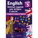 ENGLISH. Веселые задания для пятерок в школе. Уровень 3