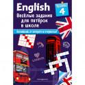 ENGLISH. Веселые задания для пятерок в школе. Уровень 4