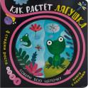 Как растёт лягушка (книга с пазлами)
