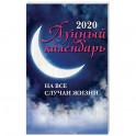 Лунный календарь на все случаи жизни на 2020 год