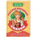 Читаем по слогам. Русские народные сказки. Библиотека детского сада.