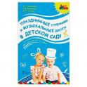 Праздничные утренники и музыкальные досуги в детском саду. Методическое пособие. ФГОС (+3CD)