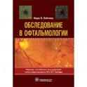 Обследование в офтальмологии. Руководство