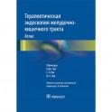 Терапевтическая эндоскопия желудочно-кишечного тракта. Атлас