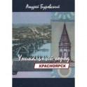 Красноярск - уникальный город