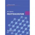 Рентгенология. Учебное пособие