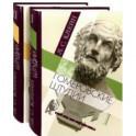 Гомеровские штудии. В 2-х томах