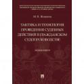 Тактика и технология проведения судебных действий в гражданском судопроизводстве. Монография