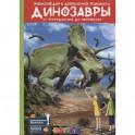 Динозавры: от Птеродактиля до Овираптора.Энциклопедия в дополненной реальности