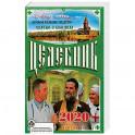 Целебник. Православный календарь на 2020 год