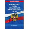 Таможенный кодекс Евразийского экономического союза: текст на 2018 г.