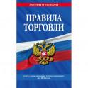 Правила торговли: текст с последними изм. и доп. на 2018 г.