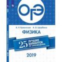 """ОГЭ-2019. Физика. 25 лучших вариантов от """"Просвещения"""""""