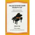Хрестоматия для фортепиано. 5 класс ДМШ. Пьесы