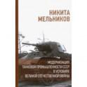 Модернизация танковой промышленности СССР в условиях Великой Отечественной войны
