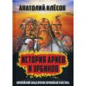 История Ариев и Эрбинов. Европейский Запад против Европейского Востока
