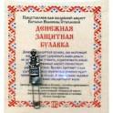 Денежная защитная булавка. Амулет от Натальи Ивановны Степановой + инструкция