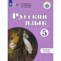 Русский язык. 5 класс. Рабочая тетрадь для обучающихся с интеллектуальными нарушениями