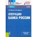 Операции Банка России. (СПО). Учебник