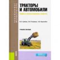 Тракторы и автомобили. Теория и эксплуатационные свойства (для бакалавров и магистров). Учебное пос.