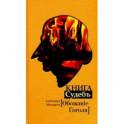 Книга Судеб: Обожание Гоголя