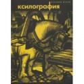 Ксилография. Из собрания Русского музея