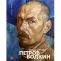 Кузьма Сергеевич Петров-Водкин. Альбом