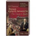 Эпоха культа личности. От Сталина к Хрущеву. 1946-1964
